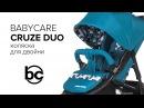Babycare Cruze Duo, коляска для двойни