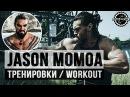 ДЖЕЙСОН МОМОА. ТРЕНИРОВКА    JASON MOMOA. WORKOUT - TRAINING