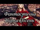 Українські пісні Фантастична Збірка Пісень