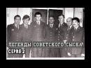 Легенды советского сыска. Годы войны. Серия 2.