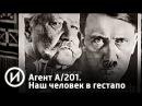 Агент А/201. Наш человек в гестапо   Телеканал История