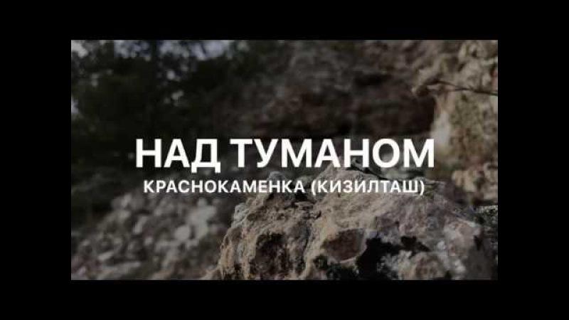 Краснокаменка (Кизилташ) Крым гора Сандык-Кая над туманом
