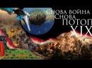 История Великой Тартарии часть 9.ХIХ век. Снова война. Снова потоп. AISPIK aispik айспик