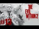 СЕБАС ЛАВЕЛАС ВЫПУСТИЛ В АТАКУ БОЕВОЙ ГАРЕМ КРОВОЖАДНЫХ САМОК The Evil Within 2