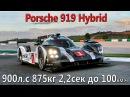 Как устроен Porsche 919 Hybrid Самый технологичный Porsche