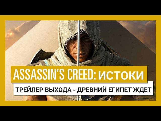 Assassin's Creed Истоки Трейлер выхода Древний Египет ждет вас