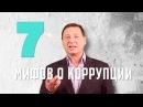Рабкор ЛИКБЕЗ 7 МИФОВ о КОРРУПЦИИ