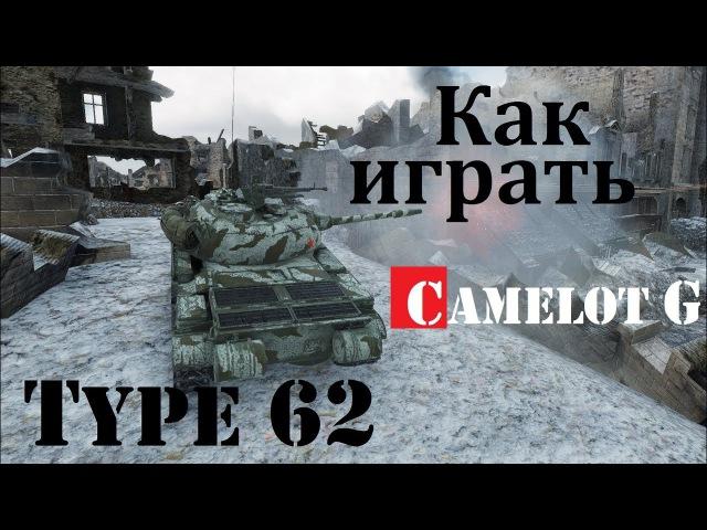 Type 62 Тип 62 КАК ИГРАТЬ. Type 62 Тип 62 обзор видео video гайд guide Camelot G Камелот Джи.
