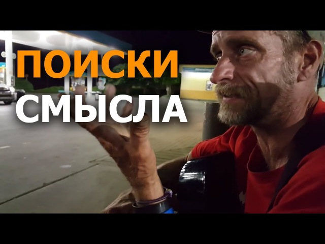 Бездомный парень рубит правду В поисках смысла