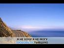 «День без тебя», ВиаГра: караоке и текст песни