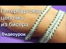 Петербургская цепочка Видеоурок Бисероплетение для начинающих Давай порукоделим