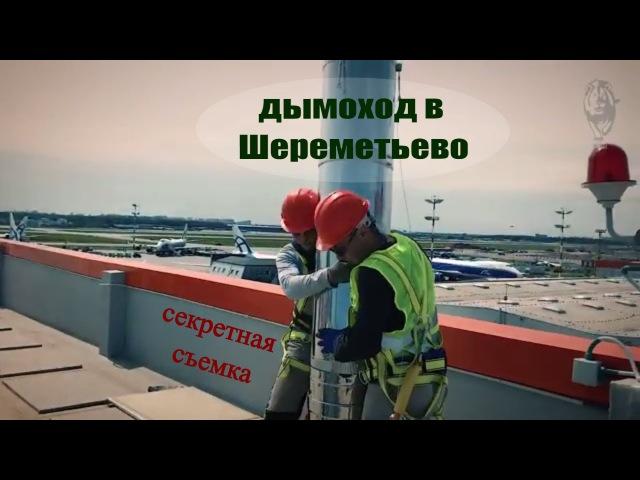 Аэропорт Шереметьево Карго | Секретная съемка дымохода для дизель генератора | ООО ГК Велил
