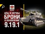Апы и нерфы брони в обновлении 9.19.1 - Будь готов! - от Homish [World of Tanks]