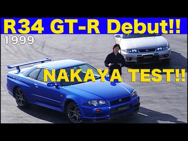 Best MOTORing 1999 — BNR34 Debut: Nakaya Test.