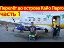 Как добраться из Варадеро до острова Кайо Ларго, Куба
