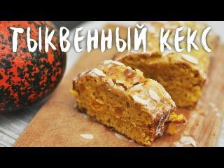 Тыквенный кекс (веганский рецепт)
