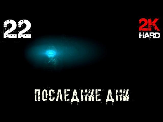 Dead Space (ур. сложности: тяжелый) [2K] 22 - Последние дни