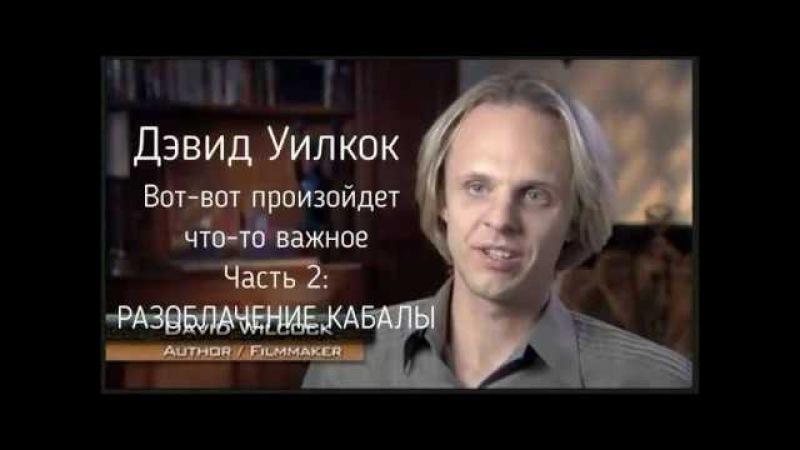 Дэвид Уилкок - РАЗОБЛАЧЕНИЕ КАБАЛЫ