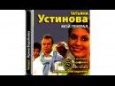 Устинова Татьяна – Мой генерал Аудиокнига