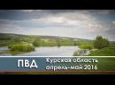 Пеший поход по Курской области Крупец Белая Май 2016