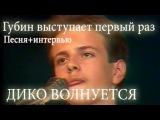Андрей Губин - школьник выступает первый раз