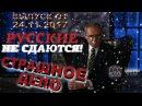 Страшное дело с Игорем Прокопенко. Выпуск от 24.11.2017. Русские не сдаются!(HD)