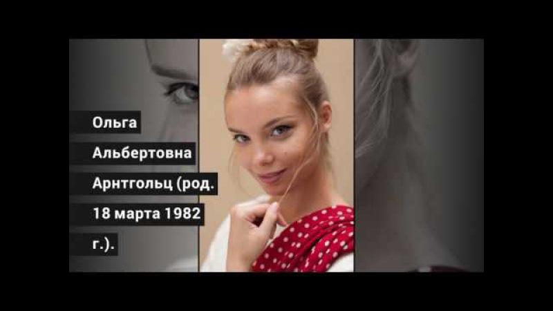 Ольга Арнтгольц ее мужья, дети