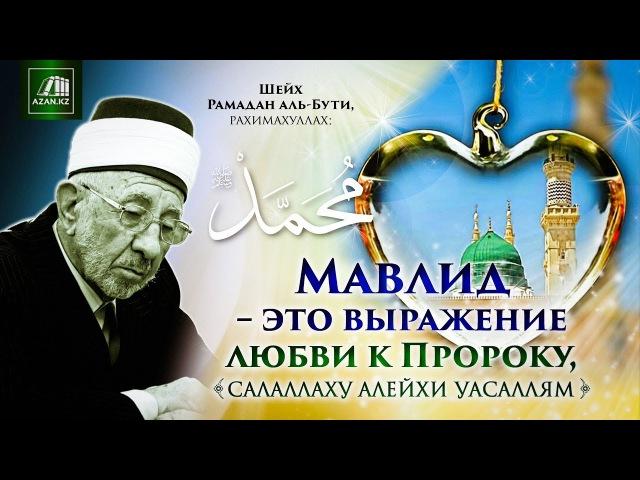Мавлид – это выражение любви к Пророку, салаЛлаху алейхи уасаллям - Рамадан аль-Бути | www.azan.kz