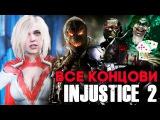 Injustice 2 ВСЕ СЕКРЕТНЫЕ КОНЦОВКИ - ДЖОКЕР, ПУГАЛО, СУПЕРГЕРЛ, РОБИН, ПУГАЛО, БРЕЙНИАК...