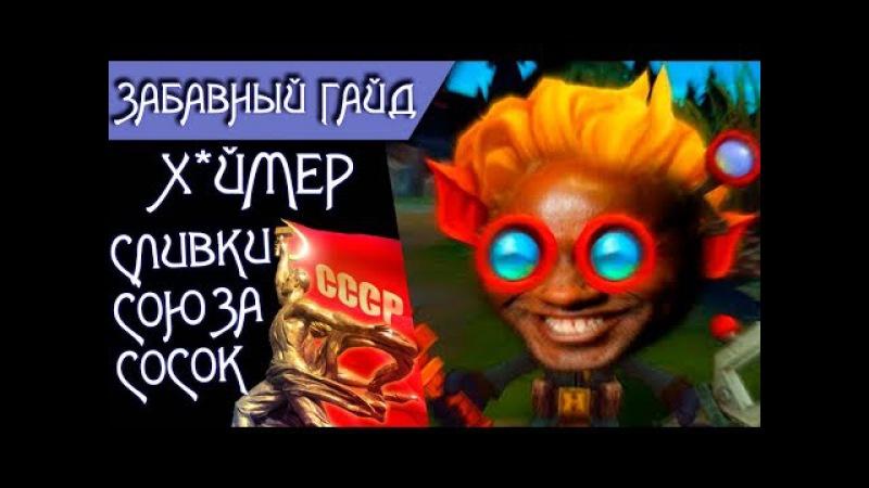 Забавный ГАЙД на Хеймердингер - Одержимый ДАУН