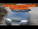 Уплотнители со смещением на двери ВАЗ 2112, Приора, ПриоДвенарь(делаем авто тише, шум в салоне ВАЗ)