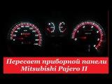 Пересвет приборных панелей (Проверка после работы) Mitsubishi Pajero II