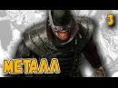 КАК БЭТМэН СТАЛ ДЖОКЕРОМ? БЭТМэН, КОТОРЫЙ СМЕёТСЯ | Batman Metal часть 3. кисимяка комиксы kisimiaka