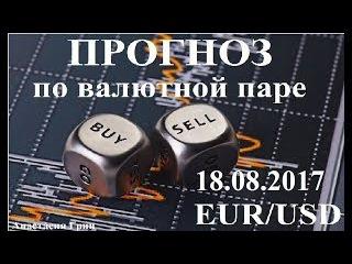 Прогноз по евро доллар (EUR/USD) на 18.08.2017