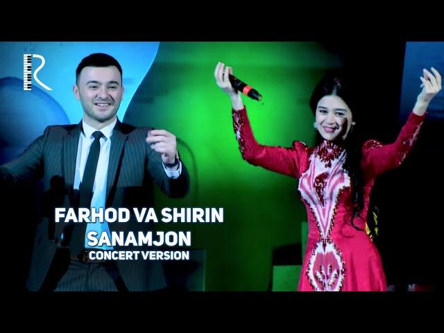 Farhod va Shirin - Sanamjon | Фарход ва Ширин - Санамжон (concert version)