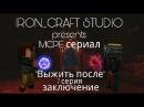 Minecraft Pe сериал Выжить после заключение
