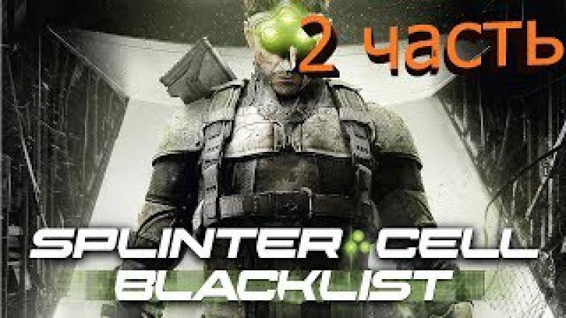 Splinter Cell - Blacklist: 2 серия - Ми-6