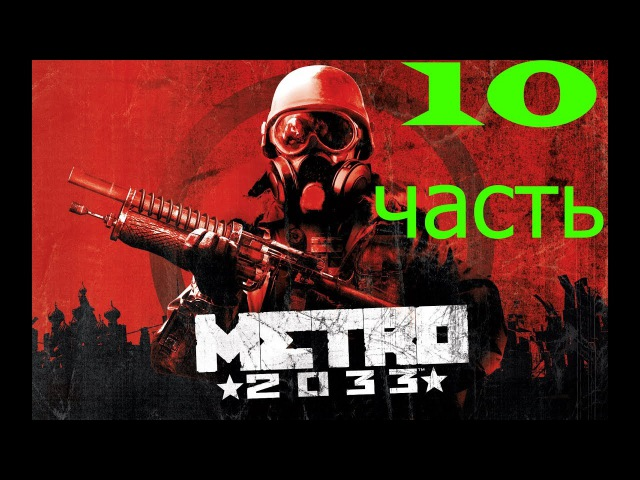 Metro 2033: 10 серия - Д-6