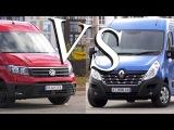 Renault Master VS Volkswagen Crafter Рено Мастер против Фольксваген Крафтер 2017. КТО КОГО