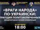 Враги народа по украински трагедия политзаключенных Международная конференция