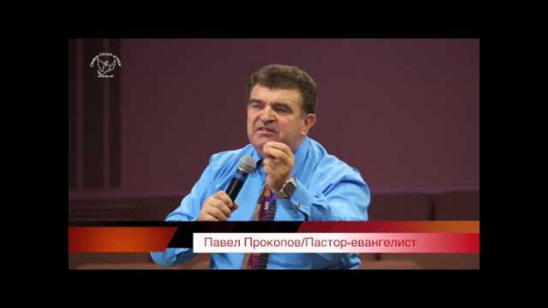 Конференция Вы Соль земли Павел Прокопов
