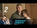 Собачья работа. Серия 2 2012 Криминал, детектив @ Русские сериалы