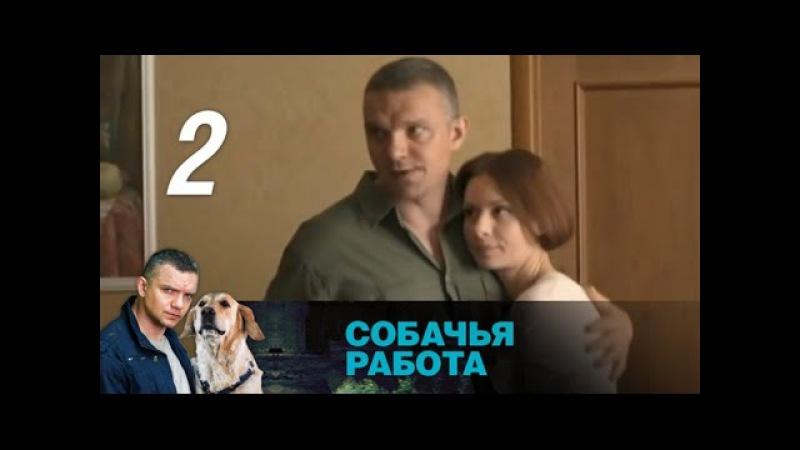 Собачья работа. Серия 2 (2012) Криминал, детектив @ Русские сериалы