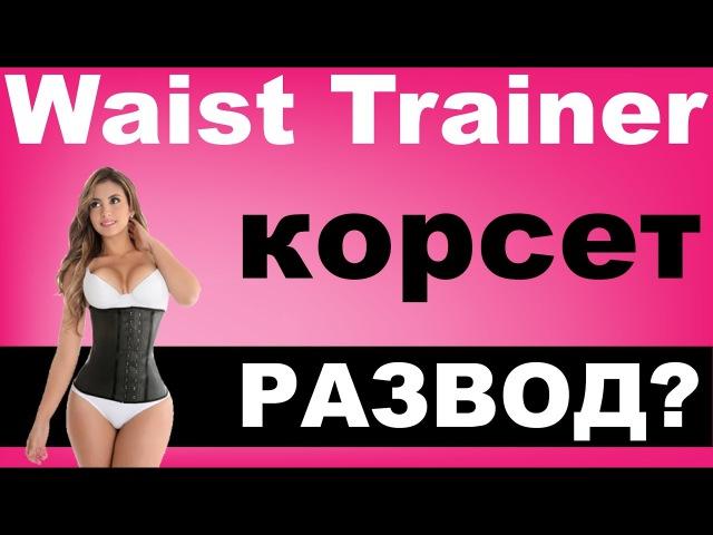 Waist Trainer утягивающий корсет для похудения. Как убрать живот и бока в домашних усл ...
