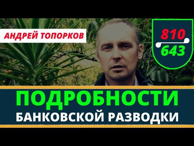 Андрей Топорков о коде 810. Подробности банковской разводки   Возрождённый СССР Сегодня