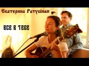 Екатерина Ратушная и ХорошО-да-ЛаднО - Все в тебе