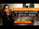 Как скачать картинку превью к видео с YouTube канала?