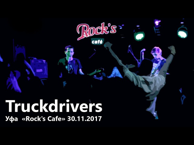 Truckdrivers live in «Rock's Cafe» Уфа 30.11.2017