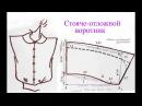 Чертеж воротника Стояче отложной воротник Урок №23
