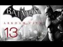 Прохождение Batman Arkham City живой коммент от alexander.plav Ч. 13